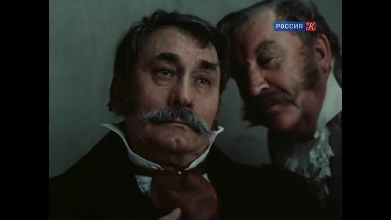 Благородный разбойник Владимир Дубровский 1988 1 я серия
