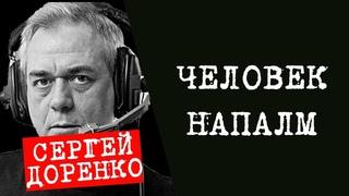 СЕРГЕЙ ДОРЕНКО - ЧЕЛОВЕК-НАПАЛМ