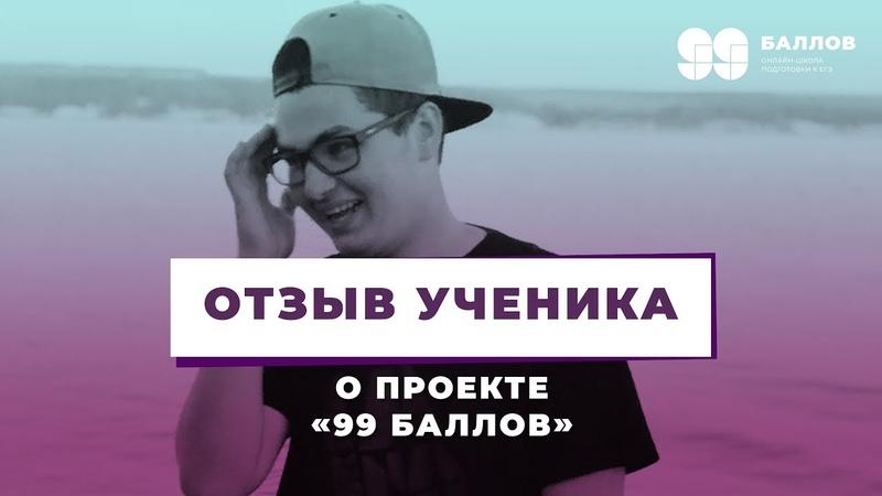 Отзыв Эфенди об обучении в онлайн-школе 99 БАЛЛОВ » Freewka.com - Смотреть онлайн в хорощем качестве