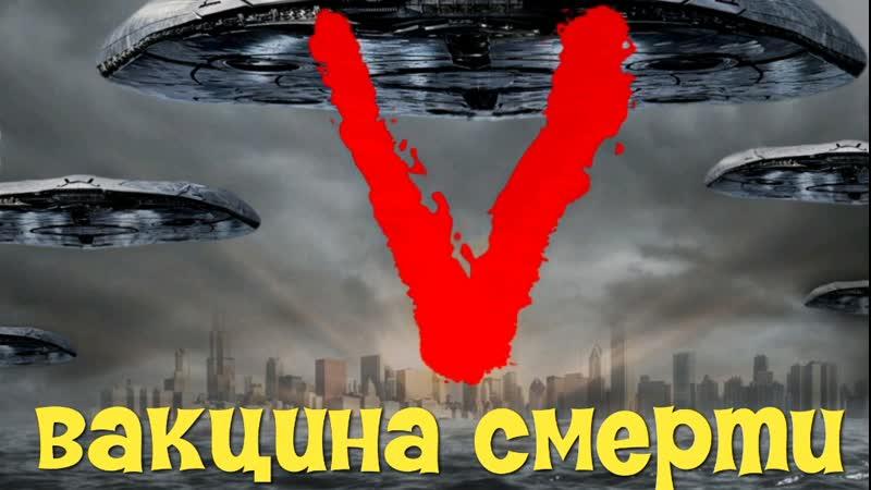 V Спутник V от Визитёров