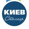 Киев Столица