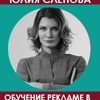 Юлия Слепова