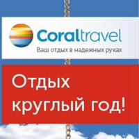 Фото Coral Dagestan