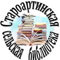 Фотография Староартинскаи-Сельскаи Библиотеки ВКонтакте
