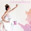 lulusvadba.ru ! свадебные идеи для декора