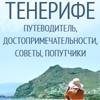 Тенерифе Канарские острова