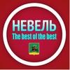НЕВЕЛЬ - the best of the best