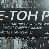 Фотография Евгения Тонирова ВКонтакте