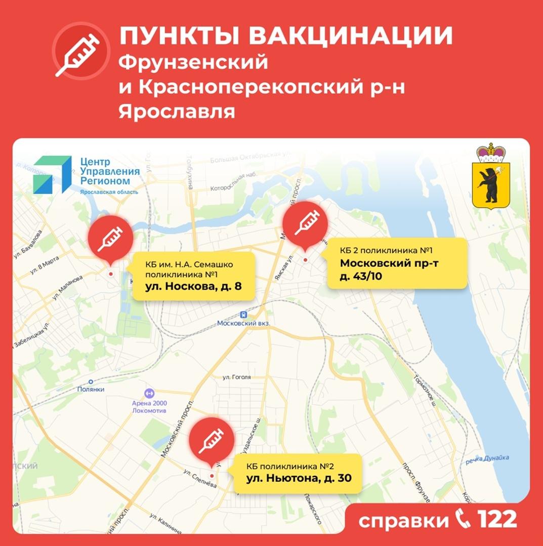 Мэрия Ярославля опубликовала список пунктов вакцинации против коронавируса