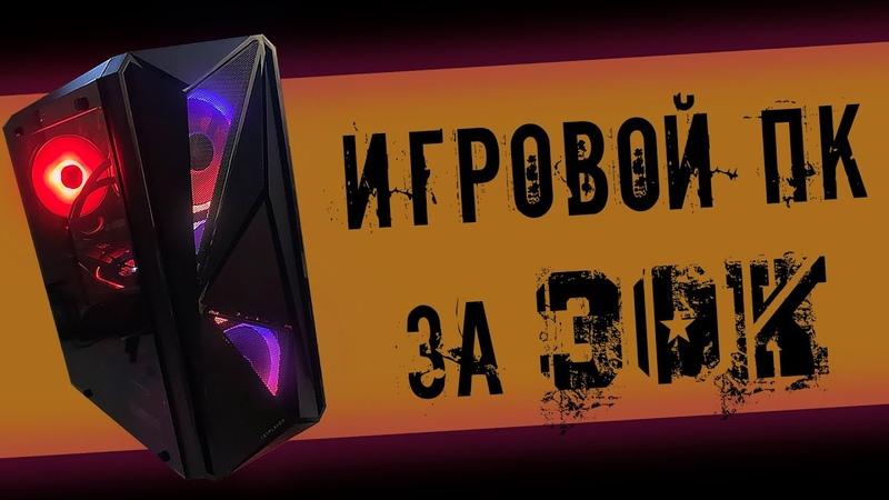 Сборка игрового ПК за 30К | Розыгрыш SSD ! | 2020