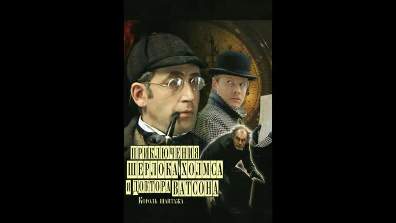 Приключения Шерлока Холмса и доктора Ватсона .Король шантажа
