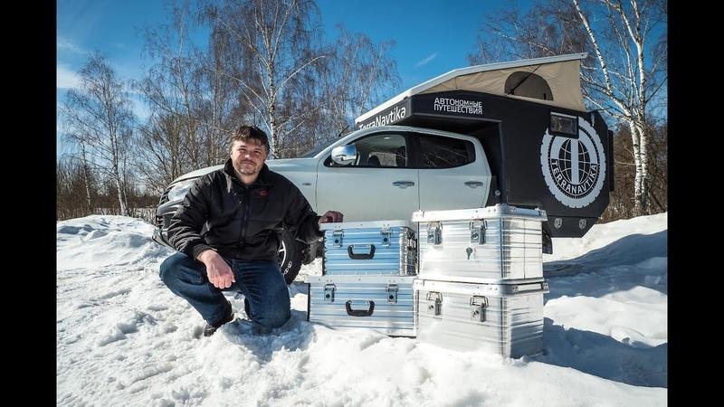 Обзор алюминиевых экспедиционных ящиков РИФ Aluminum boxes RIF4x4