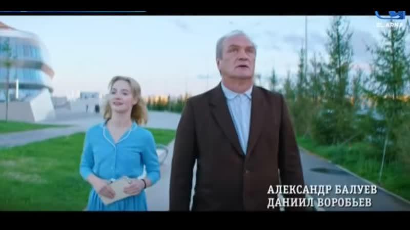 Александр Балуев Любовь сквозь время СЕРИАЛ 3 серия Уақыт өте махаббат