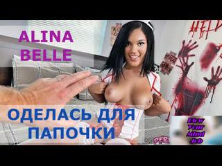 Порно перевод Alina Belle teen, incest, pornsubtitles, инцест отец и дочь