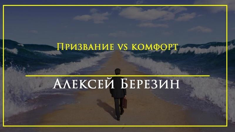 Алексей Березин Призвание vs комфорт 25 10 2020