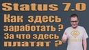 Status 7.0 Как здесь заработать За что здесь платят status7tochka0