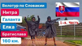 Велотур на 160 км по Словакии- Нитра, Галанта, Елка, Братислава. 1-я. Часть