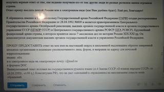 Запрос в архив по поводу наличия или отсутствия у меня гражданства СССР.