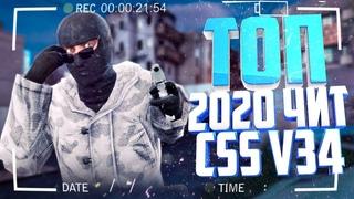 ЛЕГЕНДАРНЫЙ ЧИТ ДЛЯ CSS V34 // ОБНОВА 2020 ULTRA HOOK КСС В 34