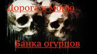 Страшные истории на ночь - Опасная дорога к морю/ Банка огурцов