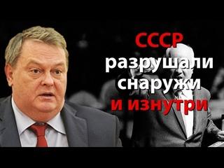 СССР разрушали снаружи и изнутри