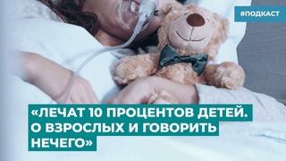 «Лечат 10 процентов детей. О взрослых и говорить нечего» | Информационный дайджест «Время Свободы»