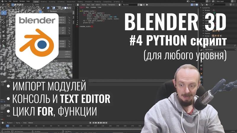 Blender 3D ► 4 Python рискнём