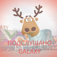 Логотип Подслушано / Galaxy