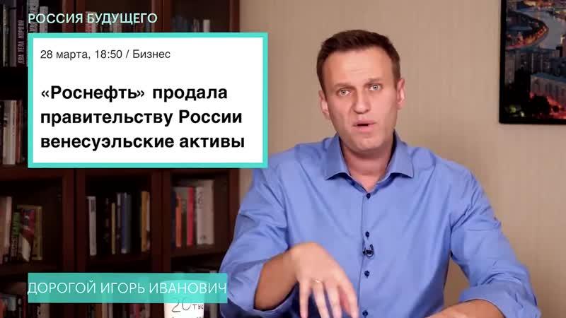 Наконец то вытурили гнусного жулика Роснефть продала правительству венесуэльские активы Навальный