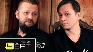 Илья Чёрт - Пилот / Духовные практики / Песня как способ искать своих