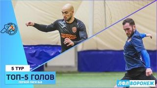 Топ-5 голов 5 тура Первой Лиги 8Х8 Зимнего Чемпионата 20/21