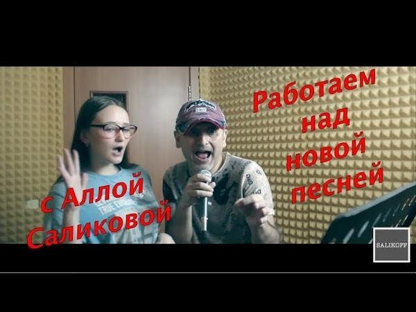 Работаем над новой песней с АллаСаликова