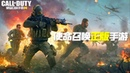 Call of Duty Mobile CN 使命召唤手游 - Tournament Events Highlights Gameplay Chinajoy 2019