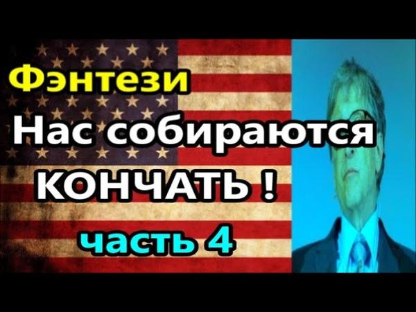 Нас собираются КОНЧАТЬ Фэнтези часть 4 Важно услышать Америка США американцы Европа Россия
