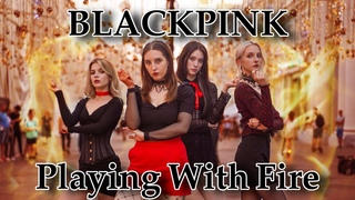 [ K-POP IN PUBLIC RUSSIA ONE TAKE ] BLACKPINK 블랙핑크  - 불장난 (PLAYING WITH FIRE) Dance Cover