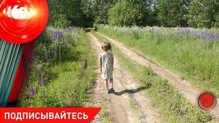ТАКИЕ МИЛАШКИ. В Браславском районе пропала трёхлетняя девочка