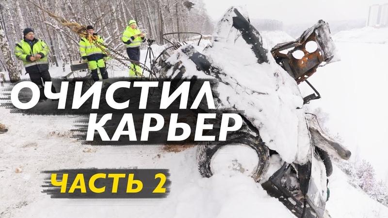 ДОСТАЛ МАШИНУ EDWARD BIL И ЛИТВИНА Часть 2