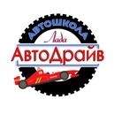Фотоальбом Лады Автодрайв