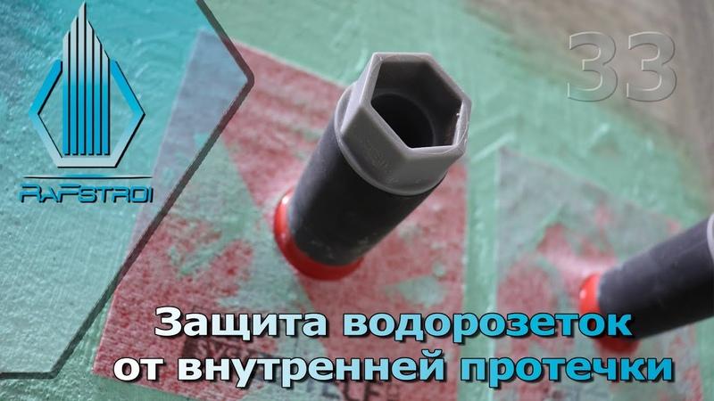Как защитить водорозетки от внутренней протечки Ремонт санузла Rafstroi