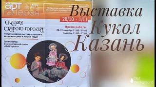 """Выставка кукол """"Сказки старого города"""" Казань"""