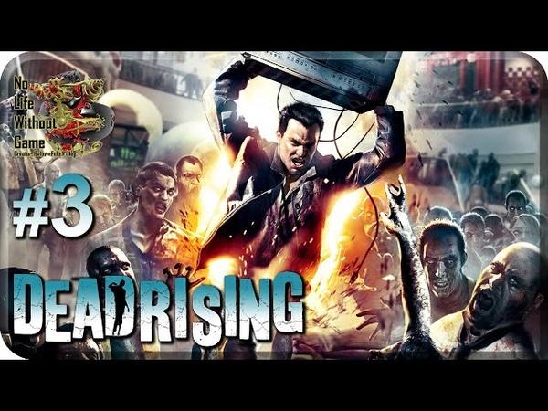 Dead Rising 3 Лекарство и Психи Прохождение на русском Без комментариев