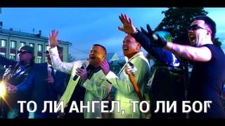 """""""ТО ЛИ  АНГЕЛ, ТО ЛИ  БОГ"""" - СБОРНАЯ СОЮЗА"""