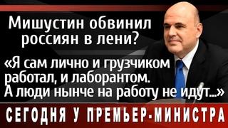 Мишустин обвинил россиян в лени?