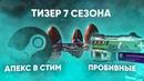 НЛО - в игре? / Выход в STEAM / Тизер Хорайзон / Apex Legends Новости