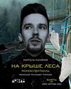 Личный фотоальбом Марселя Касимова