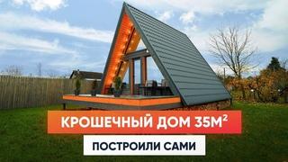 Мини дом шалаш 35м2. Дом мечты. Обзор дома A-Frame. Треугольный дом. Загородный дом. Современный дом