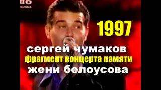 Фрагмент концерта памяти Жени Белоусова.  #настоящийчумаков