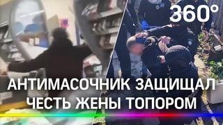 Антимасочник разнёс магазин топором: его жену без маски выгнали из супермаркета