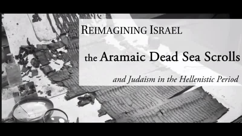 Daniel Machiela Переосмысление Израиля Арамейские свитки Мертвого моря и иудаизм в эллинистический период