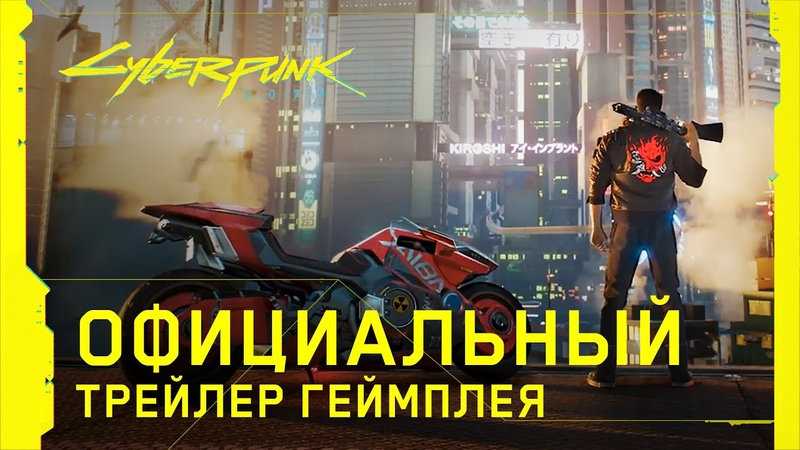Cyberpunk 2077 Официальный трейлер геймплея